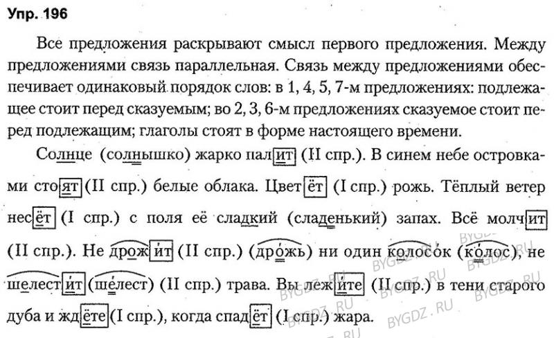 Янченко 2 скорая решебник часть языку помощь 5 гдз класс часть 2 русскому по